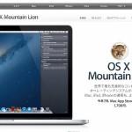 OS X Mountain Lion がついにリリースされました!2012年6月11日以降に Mac を購入した場合はアップグレード無料!各社アプリ対応状況も更新中!OS10.8