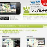 まだ半額!ナビアプリ『マップルナビS』が1万DLを記念して半額700円キャンペーンを実施中