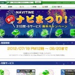ナビまつり!NAVITIMEシリーズが31日間無料キャンペーン
