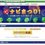 ナビまつり!NAVITIMEシリーズが31日間無料キャンペーンが延期中!