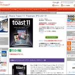 ラネクシーオンラインショップにて Roxio Toast 11 Titanium ダウンロード版が31%オフの9,364円で販売中