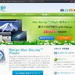 円安で5500円になってしまった Mac Blu-ray Player が3月31日まで3800円で販売中!