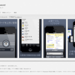 定番パスワード管理アプリ『1Password 4 for iOS』が半額セール中!