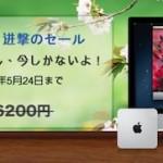Macgo Mac Blu-ray Player が50%オフの3,100円!本日まで