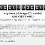 もうすぐ達成!?App Store で500億番目にダウンロードした人に10,000USドル分の Apple Store Card をプレゼント!さらに50番までの人にもプレゼントあり!