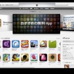 ついにAppleレート引き上げ!iPadなどハードウェアが値上がり!アプリの値上げもすぐか?