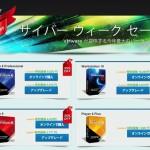 VMware製品が35%オフ!Fusion 6 と Workstation 10 を同時購入で最大40%オフに!
