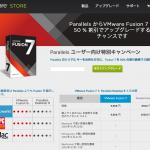 Parallels のシリアルを持っている方は新規で買うよりお得! Parallels から VMware Fusion 7 & Pro7 の乗り換えが50%オフ