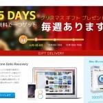 Mac Blu-ray Player の Macgo が自社アプリを週替わりでクリスマスプレゼント中!Blu-ray Player も37%オフで販売中!
