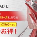 3ヶ月分お得!AutoCAD LT・Revit LT Suite・Inventor LT Suiteの期間限定ライセンスを12ヶ月契約すると15ヶ月分使用出来るキャンペーン