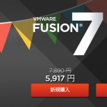 VMWare Fusion 7・Workstation 11などVMware製品が新規購入&アップグレードで25%オフ!