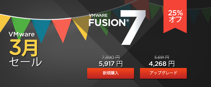 VMW-StoreHome-Fusion7-MS-Banner-852x351-JP