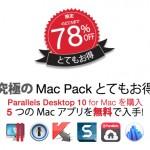 あと1日!1Password など5つのアプリがセットの『Parallels Desktop 10 バンドル セール』新規購入は66%オフ!アップグレードは78%オフ!