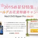 動画リッピング・変換・配信アプリがセットになって70%オフの3995円で販売中!単体でもお得!MacX DVD Ripper Pro