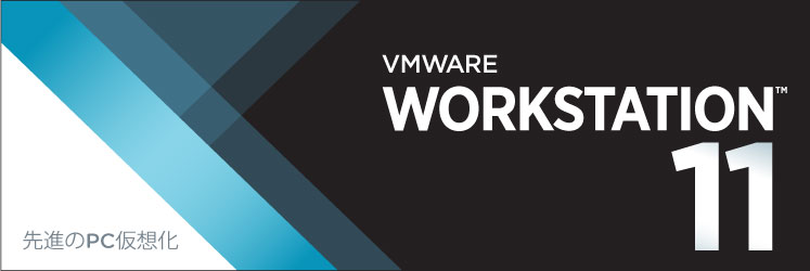 VMware Workstation 11 が25%オフ!アップグレードも対象!Workstation Anniversary Sales