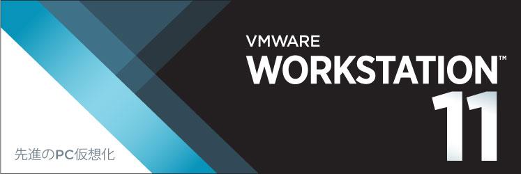 vmw-bnr-workstation-11-product