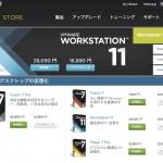 VMware 製品が新規もアップグレードも20%オフ!VMware Fusion 7, VMware Workstation 11など(日本公式ストア情報)