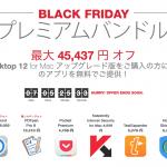 Parallels Desktop 12と1Password(Familyライセンス!)など7アプリをバンドルした最大90%オフのセールを実施中!【Black Friday】