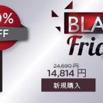 【Black Friday】VMware製品が最大55%オフ!【Cyber Monday】